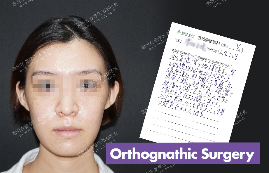 2018-03-23 3D Orthognathic Surgery