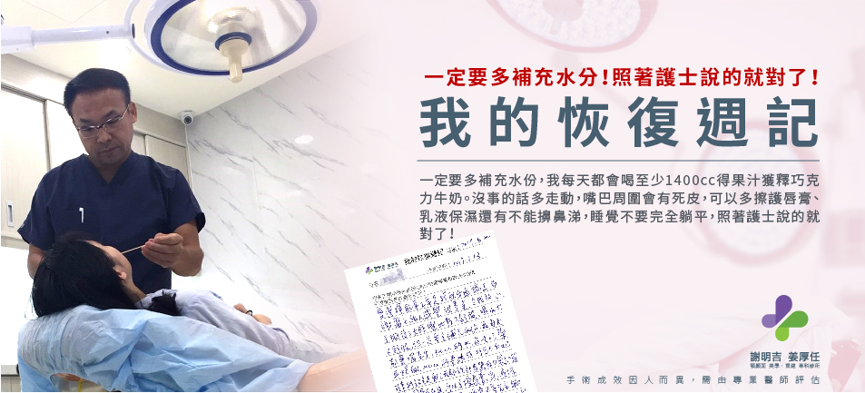 【Weekly Recovery】3D Navigation Orthognathic Surgery(Dr. Adrian M. Hsieh)2017-06-20 2017-06-20回診病患 3D Navigation Orthognathic Surgery